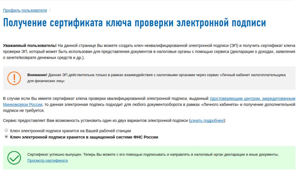 сайт фнс россии www.nalog.ru проверка контрагента по инн